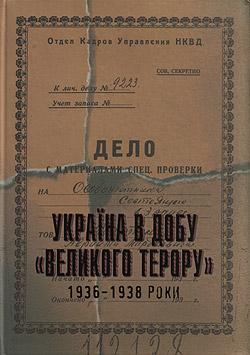 UkrainavdobuVelykohoteroru_2.jpg - 84kB