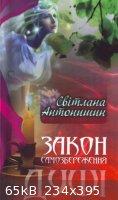 Antonyshyn.jpg - 65kB