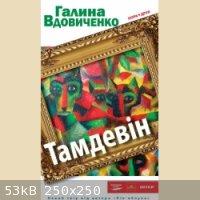 Wdow_tamdevin_cover_b-250x250.jpg - 53kB