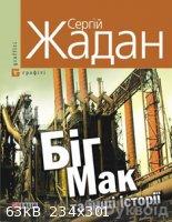 ZHADAN_BIG_MAK_OBL.jpg - 63kB