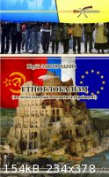 Zavgorodnij_etnoglobalizm_front.jpg - 154kB