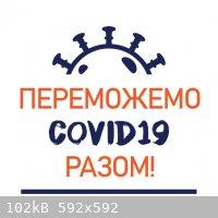 Peremoga_COVID19-02.jpg - 102kB