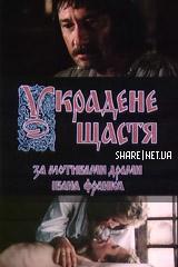 ukradene_shchstya.jpg - 47kB